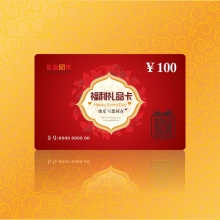福利礼品卡100型(2018版30选1全国无盲区免费配送)