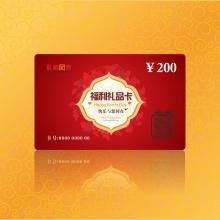 福利礼品卡200型(30选1全国无盲区免费配送)