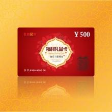 福利礼品卡500型(30选1全国无盲区免费配送)