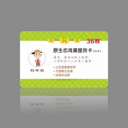 刘半农原生态土鸡蛋提货卡(次卡)(广东省内顺丰配送到家)