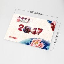 春节礼品册200型(2017年版20选1全国免费配送)
