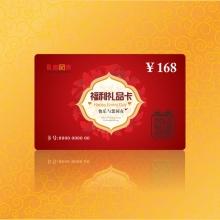 福利礼品卡168型(2019版30选1全国无盲区免费配送)