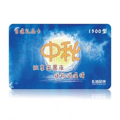 中秋礼品卡1500型(2017版30选1全国无盲区免费配送到家)