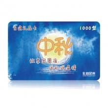 中秋礼品卡1000型(2017版30选1全国无盲区免费配送到家)