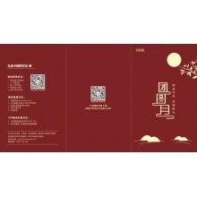 中秋礼品卡398型(2017版30选1全国无盲区免费配送到家)