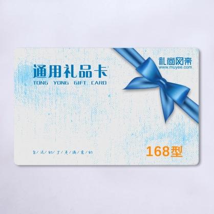 通用礼品卡168型(2019版25选1全国无盲区免费配送)