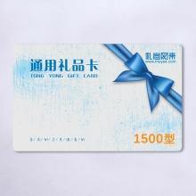 通用礼品卡1500型(2018版25选1全国无盲区免费配送)