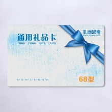 通用礼品卡68型(2019版25选1全国无盲区免费配送)