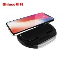 新科(shinco)折叠无线快充手机充电器