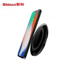 新科(shinco)无线快充手机充电器