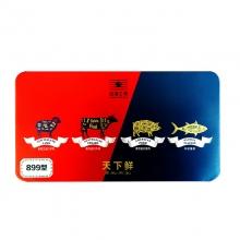 名物天下鲜899型四选一自选礼品卡