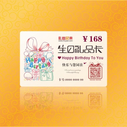 生日礼品卡168型(2019版20选1全国无盲区免费配送)