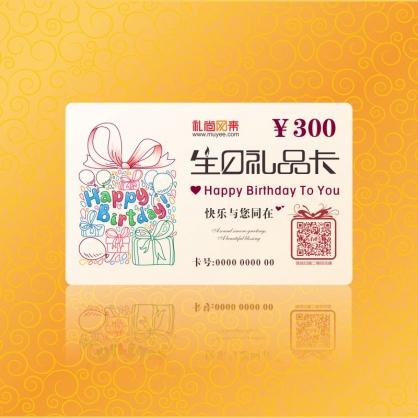 生日礼品卡300型(2019版25选1全国无盲区免费配送)