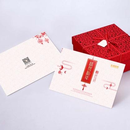春节礼品册108型(2020版25选1全国无盲区免费配送)