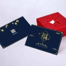春节礼品册398型(2020版25选1全国无盲区免费配送)