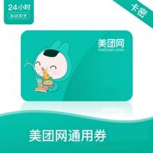 美团卡密电子通兑券20元(全国通用)