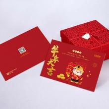 春节礼品册800型(2021版25选1全国无盲区免费配送)