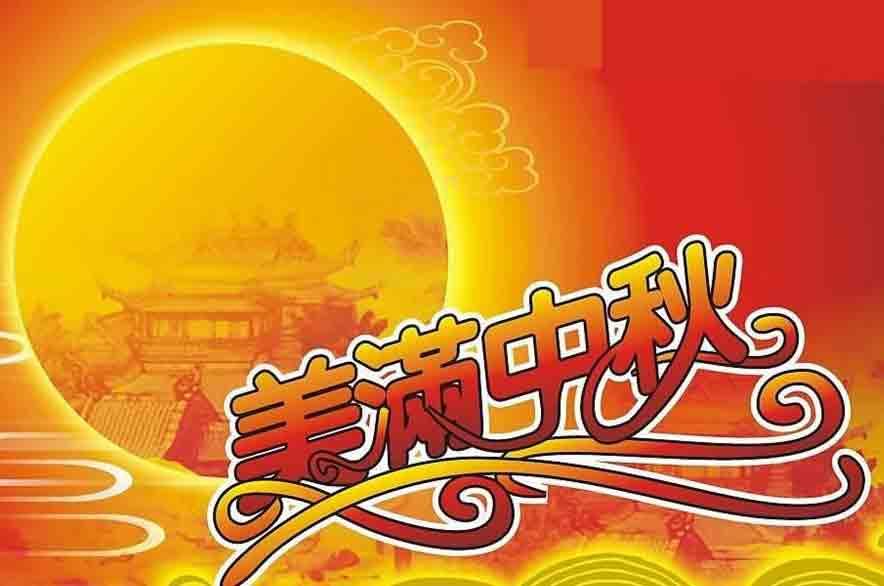 中秋节祝福对联