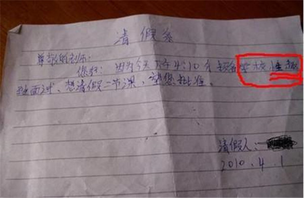 小学生请假条:看一次笑一次